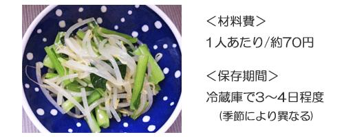 節約レシピ